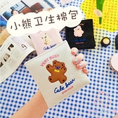 小熊衛生棉包日系可愛卡通衛生棉收納包刺繡姨媽巾包【少女顏究院】