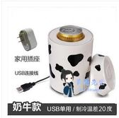 USB小冰箱 車載USB冰箱迷你小型車家兩用宿舍物冷藏製冷家用充電寶便攜式T 2色
