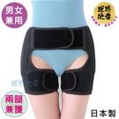 髖關節雙側保護帶 ACCESS軀幹護具-日本製 ZHJP2107 (安定保護髖關節 骨盆 大腿骨)