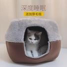 狗窩蒙古包貓屋貓窩四季通用封閉式冬季保暖貓睡袋貓咪寵物窩貓床【快速出貨】