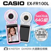 CASIO FR100L 送64G卡+LED環燈+手指環背帶+原廠皮套+螢幕貼(可代貼)+清潔組+小腳架+讀卡機 公司貨