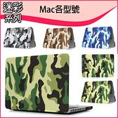 蘋果 Macbook 電腦殼 迷彩MAC殼 pro air 保護殼 筆電殼 13.3吋 15吋 硬殼 各型號