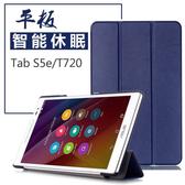 三星 Tab S5e T720 保護套 全包邊防摔皮套 支架 平板電腦帶休眠 卡通簡約外殼 輕薄