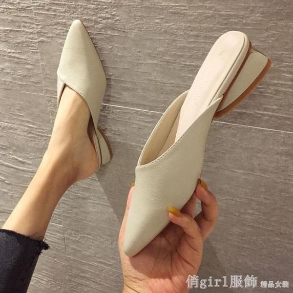 半拖鞋 包頭半拖鞋女外穿2021年新款春季時尚尖頭低跟百搭配裙涼拖穆勒鞋 俏girl