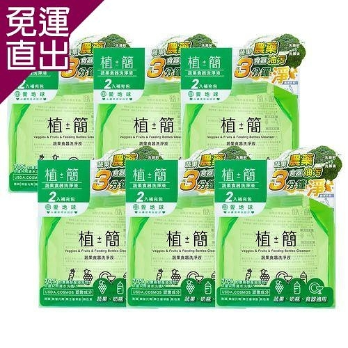 台塑生醫 植簡 蔬果食器洗淨液補充包 300g(2包/入)*6組【免運直出】