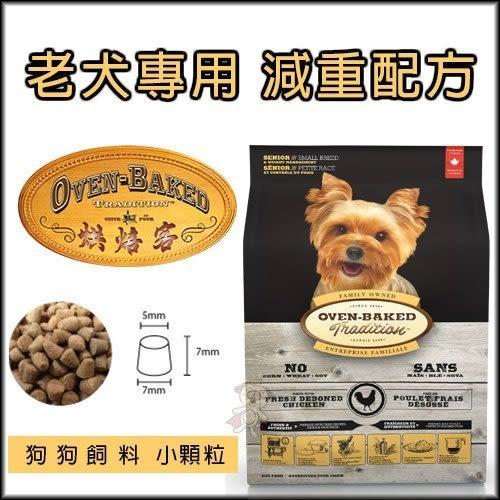 *KING WANG*加拿大Oven-Baked(烘焙客-非吃不可)《高齡犬減肥配方-小顆粒》犬糧-1kg