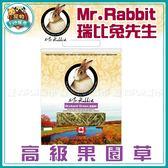 寵物FUN城市│Mr.Rabbit瑞比兔先生 高級果園草15oz(425g) RB116 兔子飼料 牧草