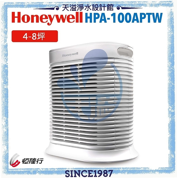 【滿額贈】【Honeywell】4-8坪 True HEPA抗敏空氣清淨機 HPA-100APTW【恆隆行授權經銷】