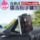 ✿現貨 快速出貨✿【小麥購物】直視式儀表板手機架 汽車儀表台 GPS導航架 車用支架 HUD【G060】
