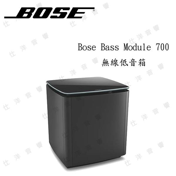 BOSE 美國 Bose Bass Module 700 無線低音喇叭【貿易商貨+免運】