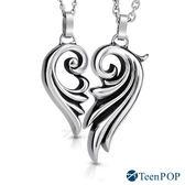 情侶對鍊 ATeenPOP 珠寶白鋼項鍊 心戀奇蹟 送刻字 銀色款 翅膀*單個價格*