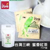 一手私藏世界紅茶│三峽蜜香紅茶(30入/袋)-三角茶包量販系列