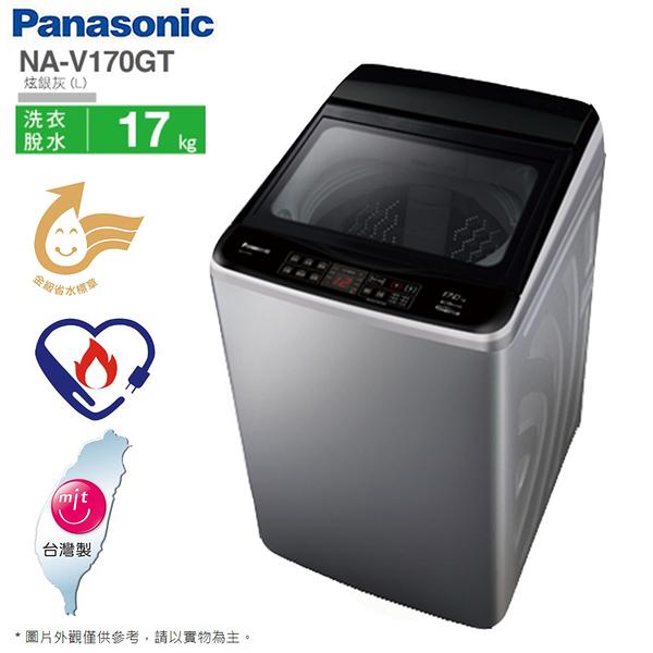 Panasonic國際牌17kg變頻直立式洗衣機 NA-V170GT~含拆箱定位