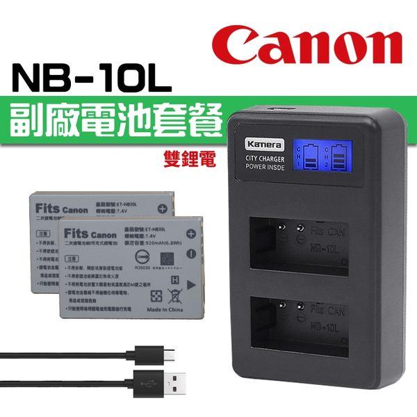 【電池套餐】Canon NB-10L NB10L 副廠電池+充電器 2鋰雙充 USB 液晶雙槽充電器(C2-006)