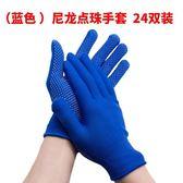 尼龍帶膠耐磨手套工作勞保用品防滑