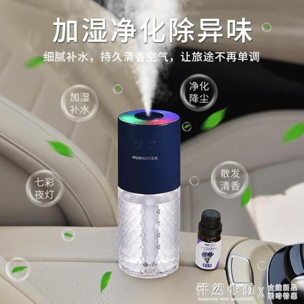 加濕器汽車用噴霧香水車上霧化空氣凈化香薰車內除異味氛圍燈 蘿莉小腳丫