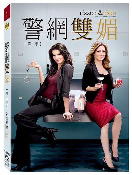 警網雙媚 第1季 DVD Rizzoli & Isles Season 1 免運 (購潮8)
