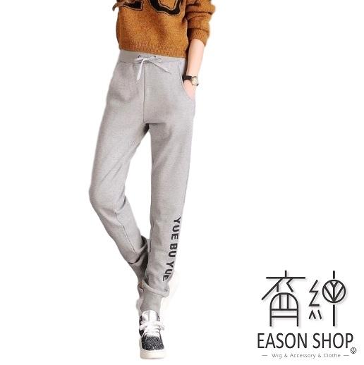 EASON SHOP(GT6870)韓國早秋簡約休閒運動風復古寬鬆純色素色單色褲腳英文字母印花縮口腰鬆緊長褲