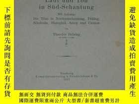 二手書博民逛書店Laut罕見Ton in Süd-Schantung (山東音聲