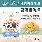 【毛麻吉寵物舖】KIWIPET 天然零食 狗狗冷凍乾燥系列 深海鮭魚塊 45g 寵物零食/狗零食