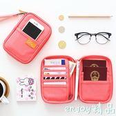 【618好康又一發】護照包機票護照保護套防水收納包