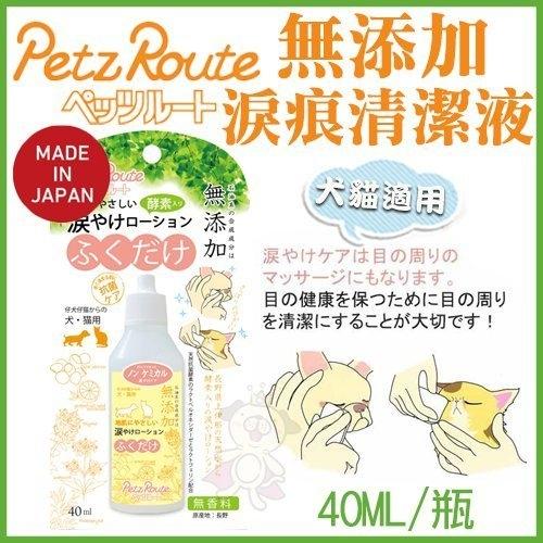 『寵喵樂旗艦店』日本Petz Route沛滋露《無添加淚痕清潔液》40ml 犬貓適用