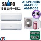 【信源】5+5坪 SAMPO 聲寶 冷專定頻一對二冷氣 AU-PC3636+AM-PC36+AM-PC36 含標準安裝