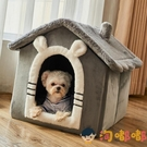 狗窩冬天保暖寵物窩房子型小型犬封閉式可拆洗貓窩【淘嘟嘟】