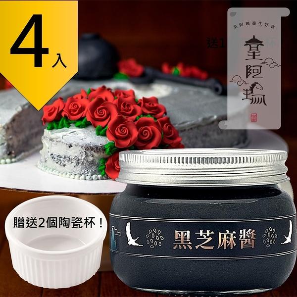 皇阿瑪-黑芝麻醬 300g/瓶 (4入) 贈送2個陶瓷杯! 芝麻醬 拌醬 醬料 火鍋沾醬