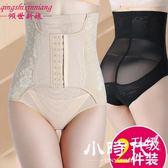 塑身褲 - 高腰收腹褲頭束縛塑形產后收腹內褲女