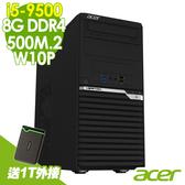 【送1T行動碟】Acer電腦 VM4660G i5-9500/8G/500M.2/W10P 商用電腦