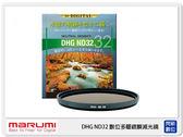 【分期0利率,免運費】MARUMI DHG ND32 數位多層鍍膜 廣角薄框 減光鏡 55mm 減5格 (55 公司貨)