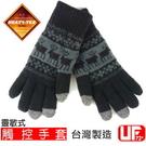 [UF72]HEAT1-TEX防風內長毛保暖觸控手套(靈敏型)UF5997男/黑/(雪地/冬季戶外/旅遊/冬季)UF72系列銷售第一