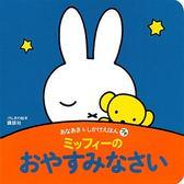 miffy米飛兔晚安故事迷你繪本手冊