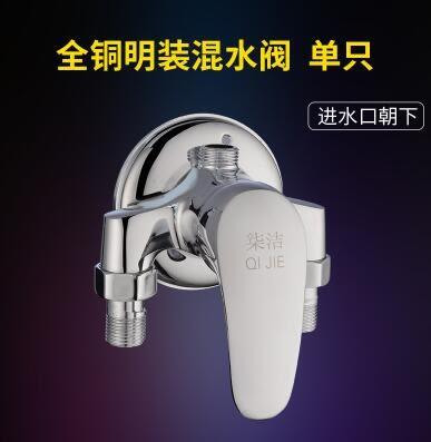 水龍頭全銅冷熱混水閥明裝淋浴龍頭電熱水器混合水閥太陽能花灑 伊蒂斯女裝