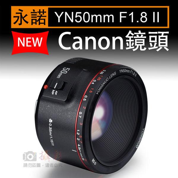攝彩@金屬卡口 佳能 YN50mm II 定焦鏡頭 大光圈0.35m近距對焦 口徑58mm YN50 F1.8 二代
