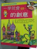 【書寶二手書T2/少年童書_WGP】一學就會的創意_何妍儀