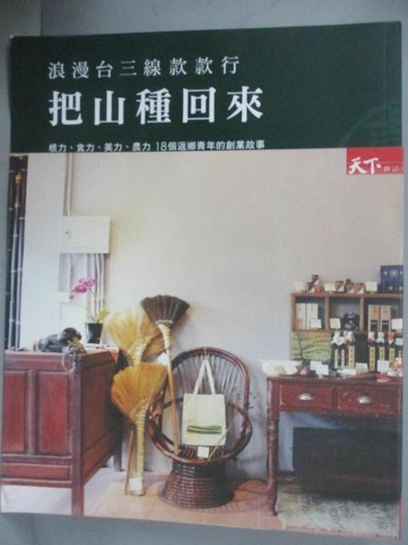 【書寶二手書T1/行銷_YEW】浪漫台三線款款行 把山種回來:18個返鄉青年的創業故事_天下雜誌
