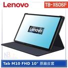 Lenovo Tab M10 FHD 10.3吋 原廠皮套(TB-X606F)