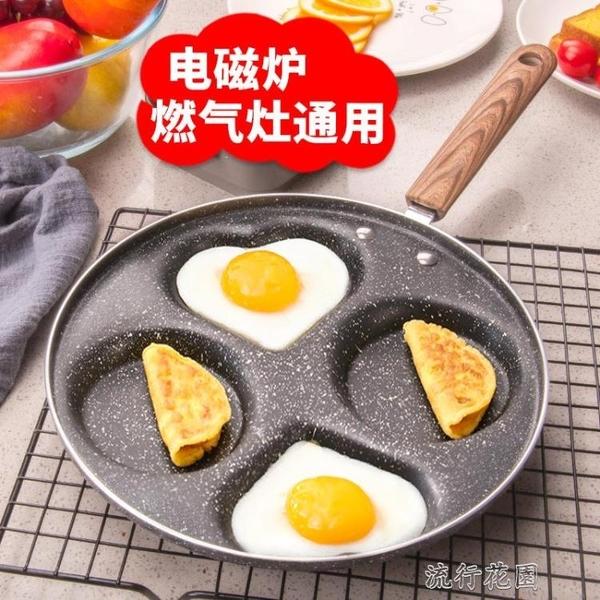 煎雞蛋鍋蛋餃模具不粘鍋小煎鍋四孔平底鍋家用荷包蛋早餐煎蛋神器YJT 流行花園