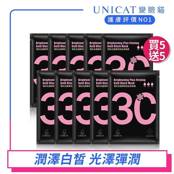 (買5送5)細嫩亮白面膜 - 雪肌亮膚黃金黑面膜 (嫩白款)【UNICAT變臉貓】