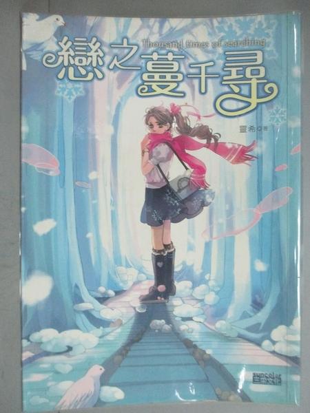 【書寶二手書T9/言情小說_GOT】戀之蔓千尋_靈希