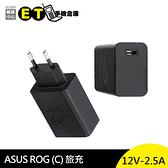ASUS ROG (C) 旅充 12V-2.5A 黑 原廠 歐規 旅充 充電器 【ET手機倉庫】