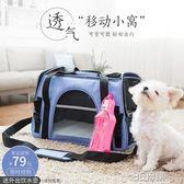 狗狗背包外出便攜貓包旅行袋泰迪小型犬貓籠子狗包寵物包寵物背包 3C優購igo