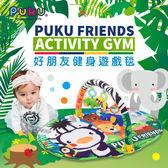 PUKU藍色企鵝 Good Friends健身遊戲毯  地墊