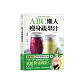 ABC懶人瘦身蔬果汁