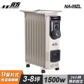 【Northern 北方】9葉片式恆溫電暖爐(NA-09ZL)