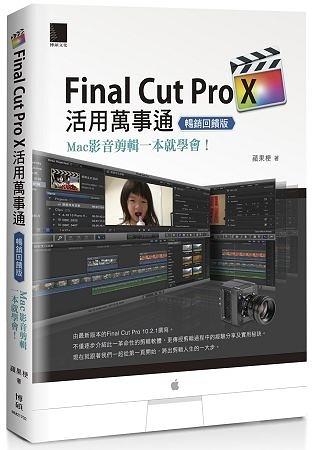 Final Cut Pro X活用萬事通:Mac影音剪輯一本就學會!(暢銷回饋版