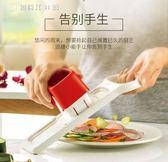 削皮器 小能手廚房家用便攜刨削皮刀多功能蔬菜水果去皮切絲器 【創時代3c館】