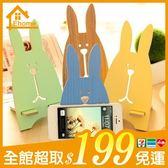 ✤宜家✤越獄兔木質手機支架 桌面手機座